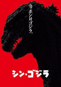 Shin Gojira Prawdziwy Godzilla recenzja